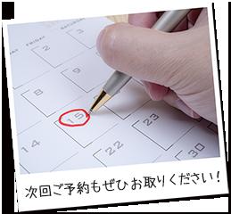 yoyaku11_435470074