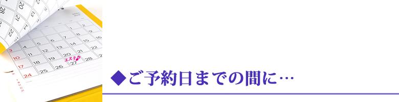 yoyaku1_ss20658968