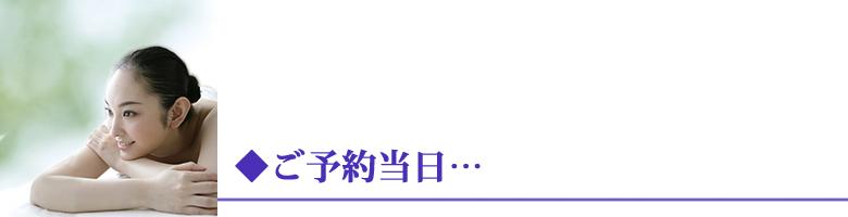yoyaku2_ei08708