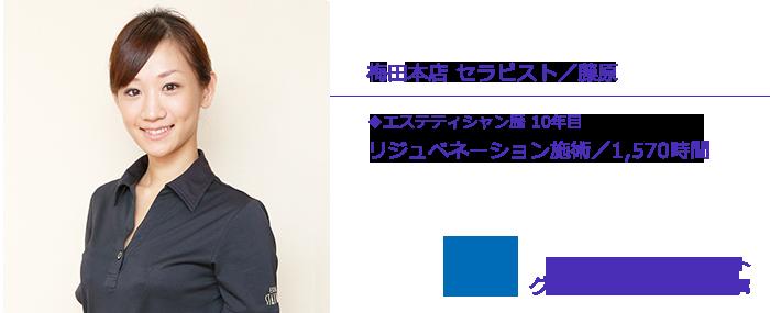 reju_fujiwara-t0341_stxt