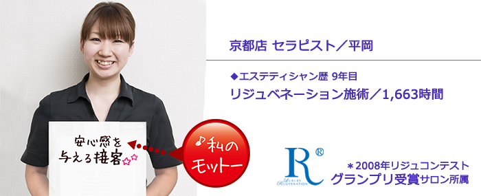 reju_hiraoka-y4603_stxt
