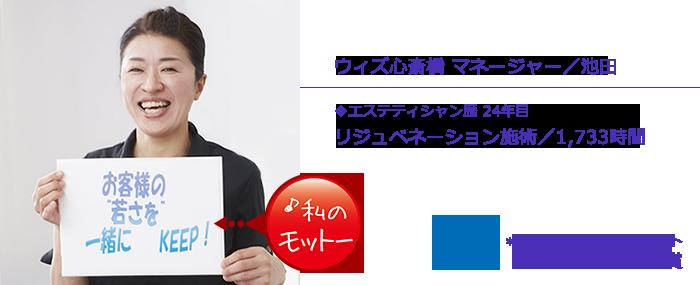 reju_ikeda-shi0080_stxt