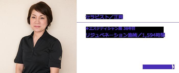 reju_masaoka-t4232_stxt