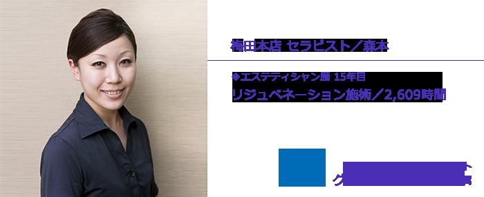 reju_morimoto-y6398_stxt