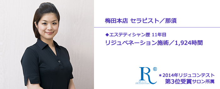 reju_nasu-y4073_stxt