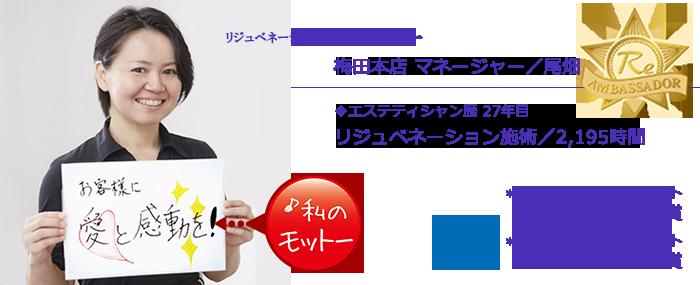 reju_obata-shi0569_stxt