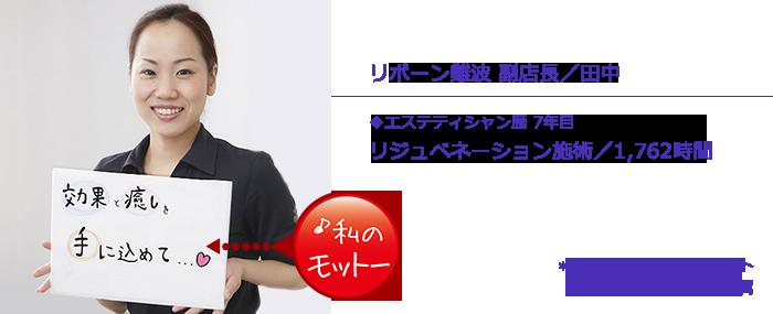 reju_tanaka-shi0312_stxt