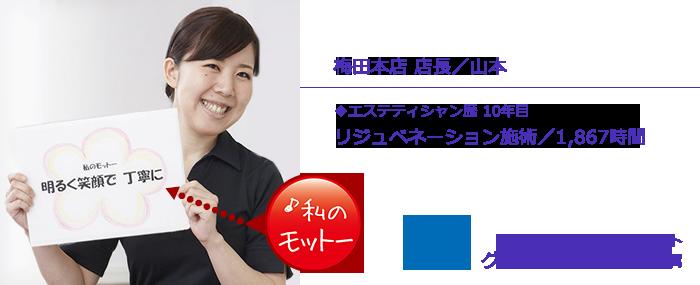 reju_yamamoto-shi0545_stxt