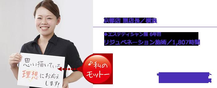 reju_yokonami-shi0216_stxt